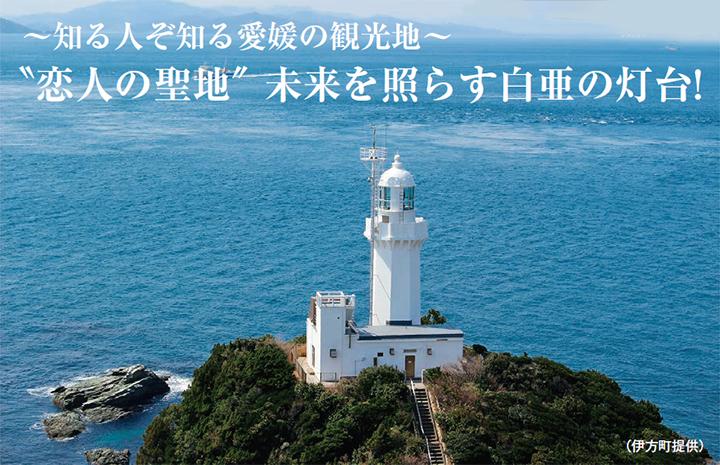 """""""恋人の聖地"""" 未来を照らす白亜の灯台!"""