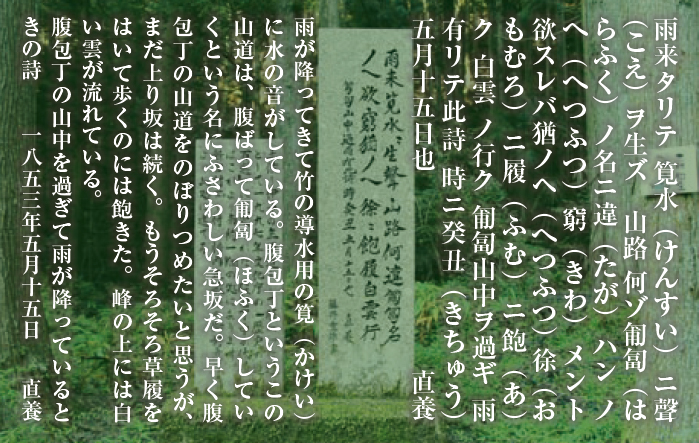 山内容堂の詩碑(詩を詠むときの雅号は直養(ちょくよう))