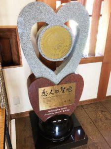 松山城二之丸史跡庭園の恋人の聖地認定碑
