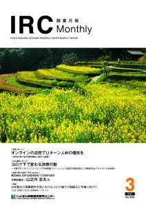 IRC Monthly