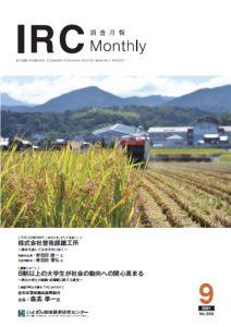 IRC Monthly